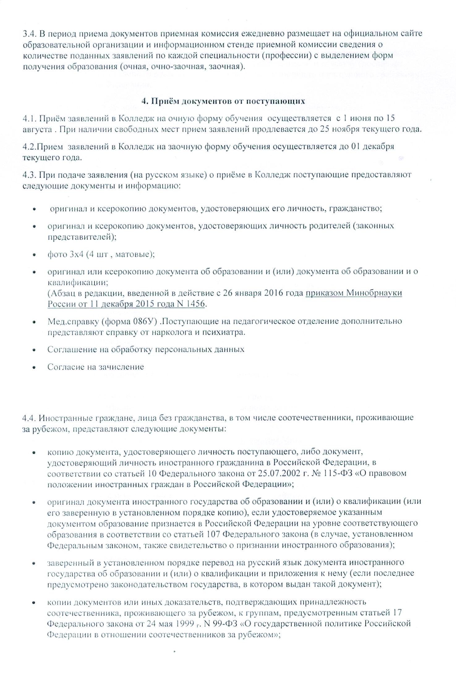 Мед справка 086 в Подольске