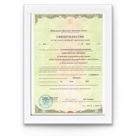 Свидетельство о государственной аккредитации от 23 июня 2017 г. Серия: 50А01 № 0000172